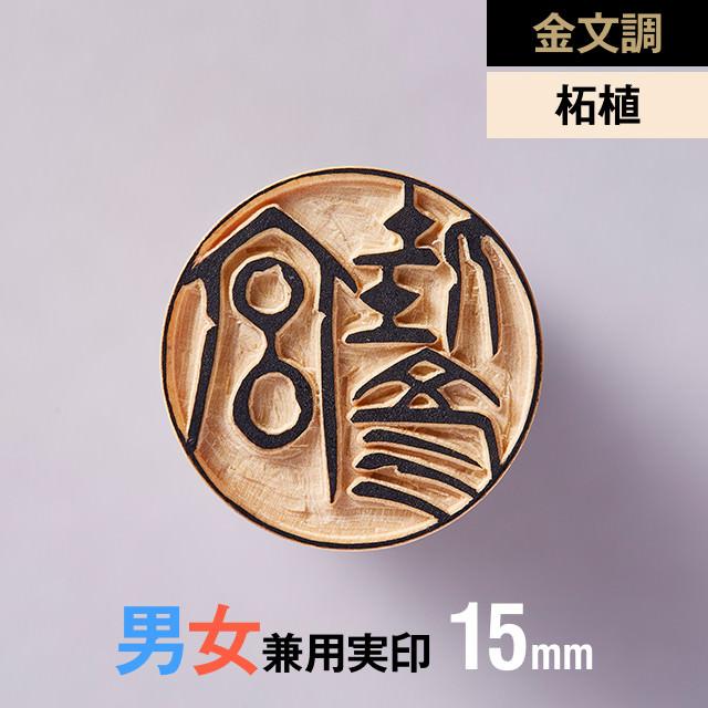 【金文調】柘植の実印 15mm【男性/女性】の手書き文字・手仕上げ印鑑