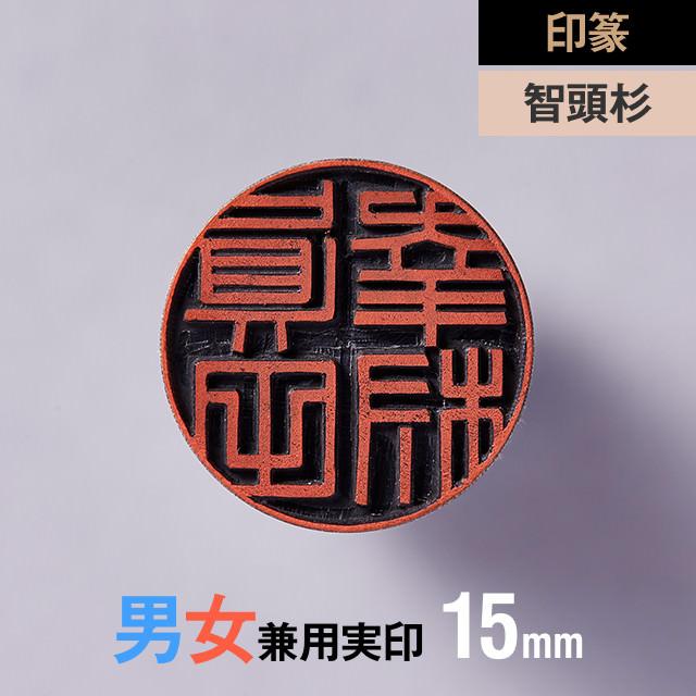 【印篆】智頭杉の実印 15mm【男性/女性】の手書き文字・手仕上げ印鑑