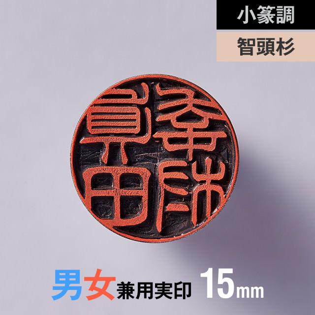 【小篆調】智頭杉の実印 15mm【男性/女性】の手書き文字・手仕上げ印鑑