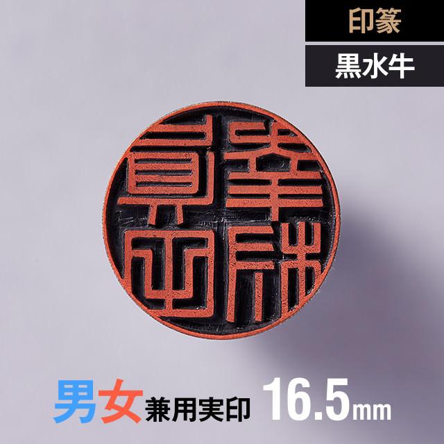 【印篆】黒水牛の実印 16.5mm【男性/女性】の手書き文字・手仕上げ印鑑