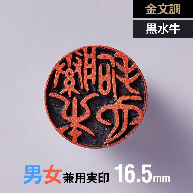【金文調】黒水牛の実印 16.5mm【男性/女性】の手書き文字・手仕上げ印鑑