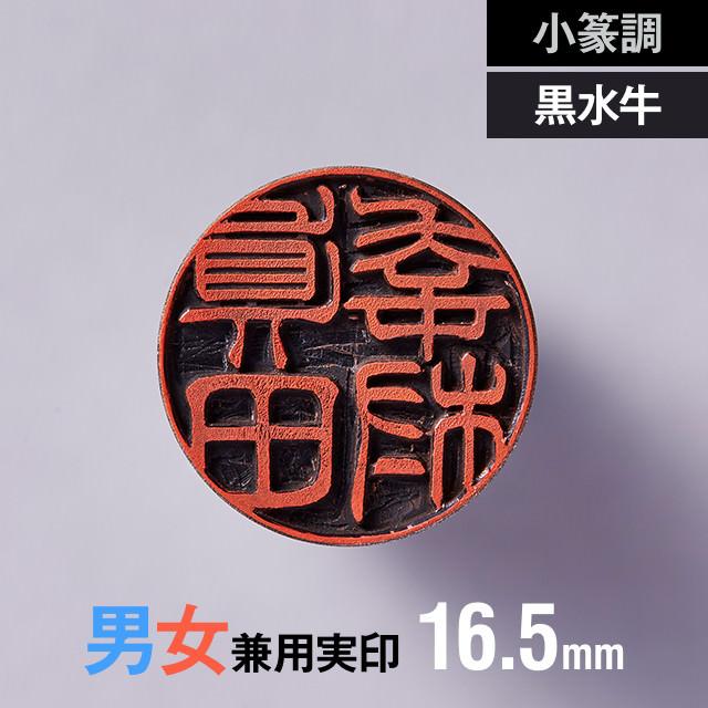 【小篆調】黒水牛の実印 16.5mm【男性/女性】の手書き文字・手仕上げ印鑑