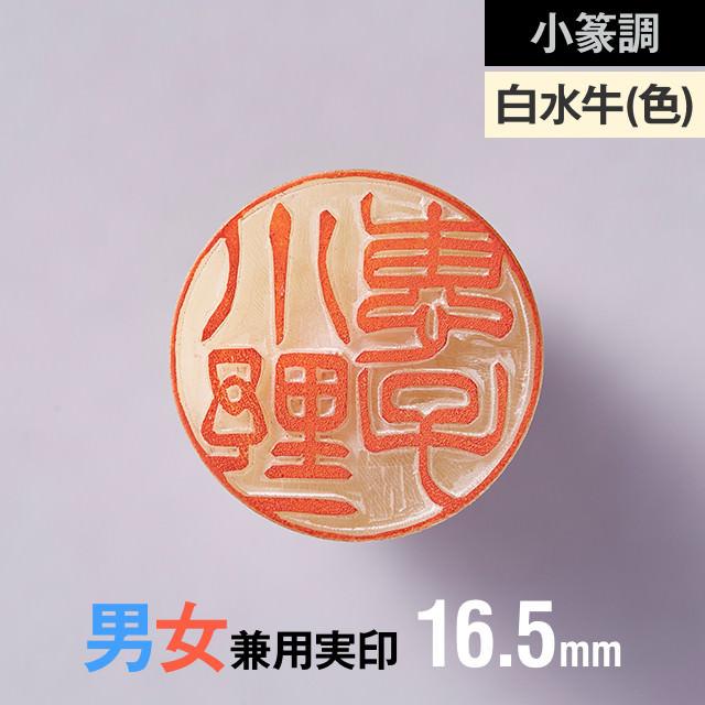 【小篆調】白水牛(色付)の実印 16.5mm【男性/女性】の手書き文字・手仕上げ印鑑