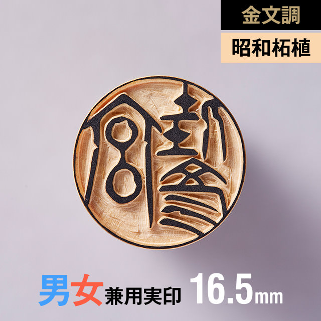 【金文調】昭和柘植の実印 16.5mm【男性/女性】の手書き文字・手仕上げ印鑑