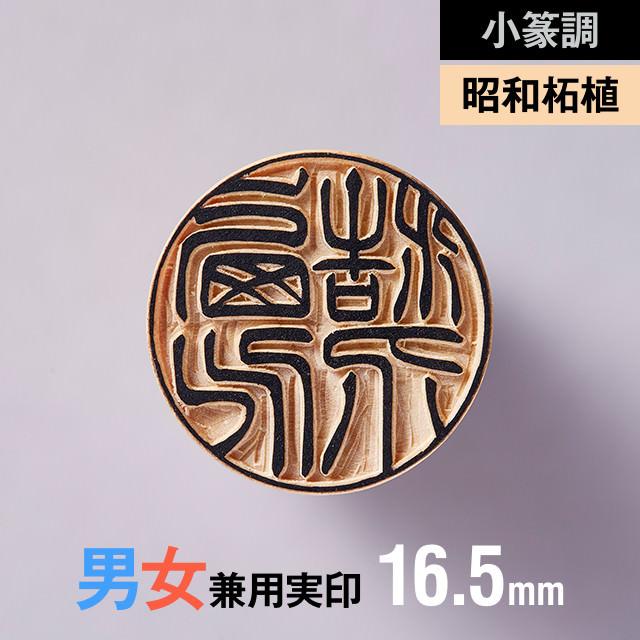 【小篆調】昭和柘植の実印 16.5mm【男性/女性】の手書き文字・手仕上げ印鑑