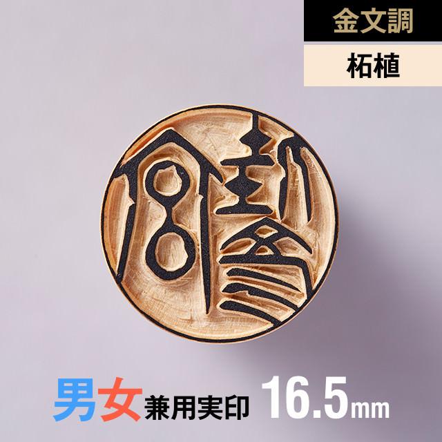 【金文調】柘植の実印 16.5mm【男性/女性】の手書き文字・手仕上げ印鑑