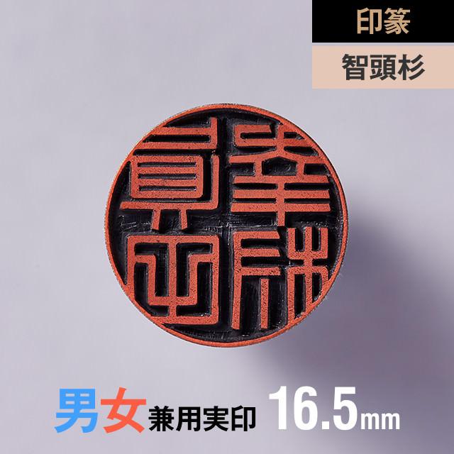 【印篆】智頭杉の実印 16.5mm【男性/女性】の手書き文字・手仕上げ印鑑
