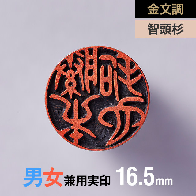 【金文調】智頭杉の実印 16.5mm【男性/女性】の手書き文字・手仕上げ印鑑