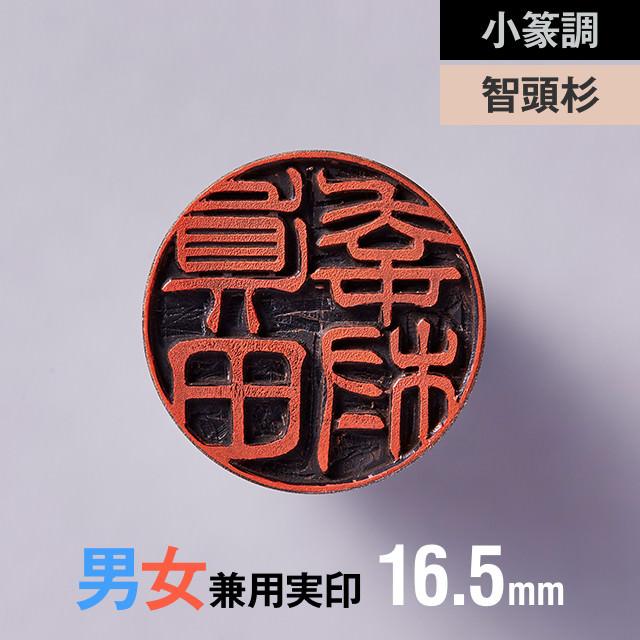 【小篆調】智頭杉の実印 16.5mm【男性/女性】の手書き文字・手仕上げ印鑑