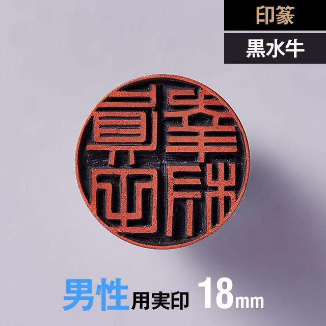 【印篆】黒水牛の実印 18mm【男性用】の手書き文字・手仕上げ印鑑