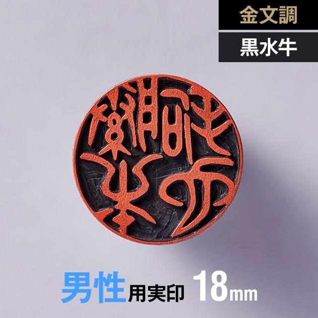 【金文調】黒水牛の実印 18mm【男性用】の手書き文字・手仕上げ印鑑