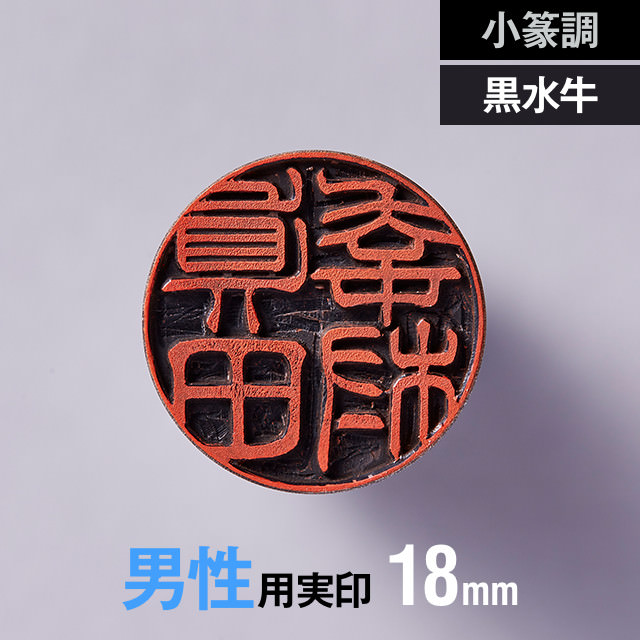 【小篆調】黒水牛の実印 18mm【男性用】の手書き文字・手仕上げ印鑑