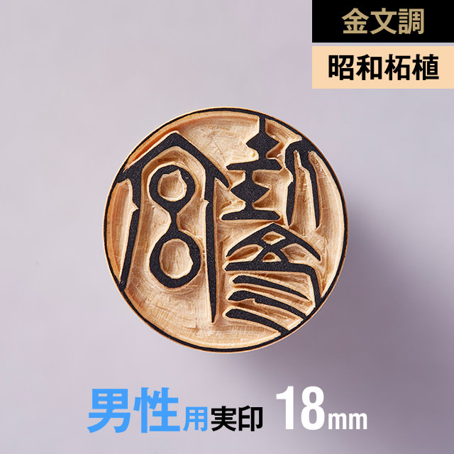 【金文調】昭和柘植の実印 18mm【男性用】の手書き文字・手仕上げ印鑑