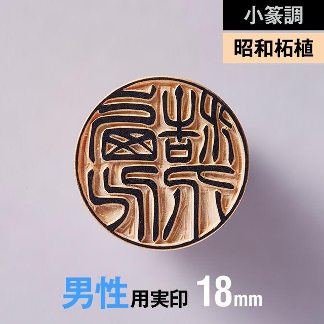 【小篆調】昭和柘植の実印 18mm【男性用】の手書き文字・手仕上げ印鑑