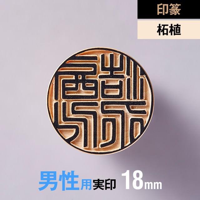 【印篆】柘植の実印 18mm【男性用】の手書き文字・手仕上げ印鑑