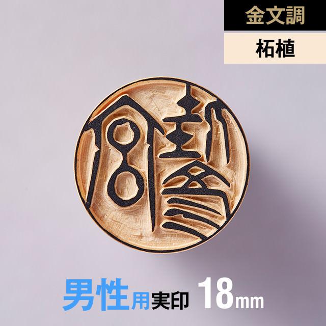 【金文調】柘植の実印 18mm【男性用】の手書き文字・手仕上げ印鑑