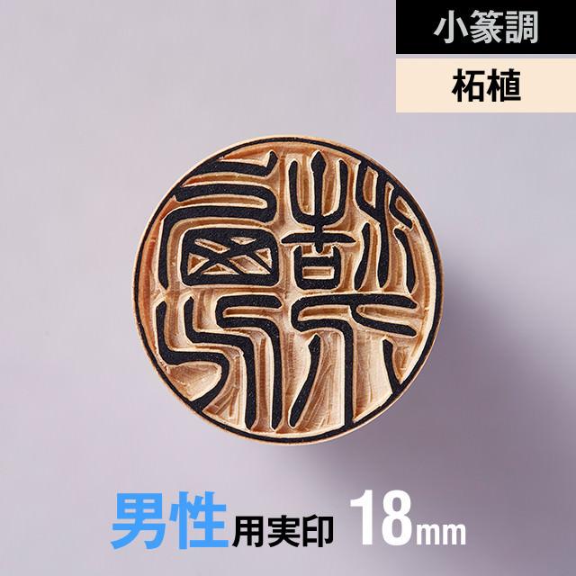 【小篆調】柘植の実印 18mm【男性用】の手書き文字・手仕上げ印鑑