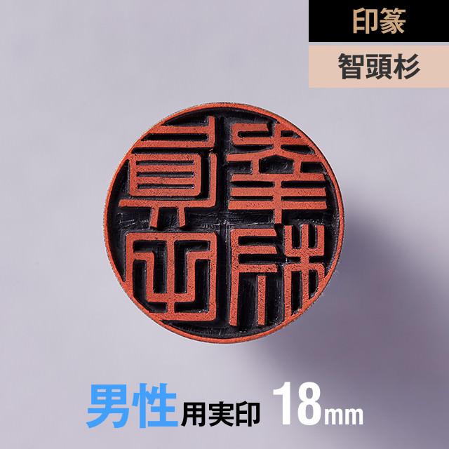 【印篆】智頭杉の実印 18mm【男性用】の手書き文字・手仕上げ印鑑