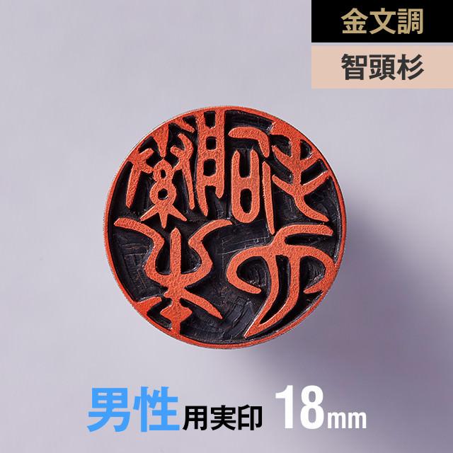 【金文調】智頭杉の実印 18mm【男性用】の手書き文字・手仕上げ印鑑