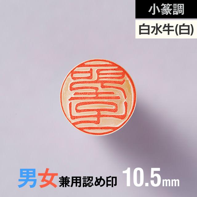 【小篆調】白水牛(純白)の認め印 10.5mm【男性/女性】の手書き文字・手仕上げ印鑑