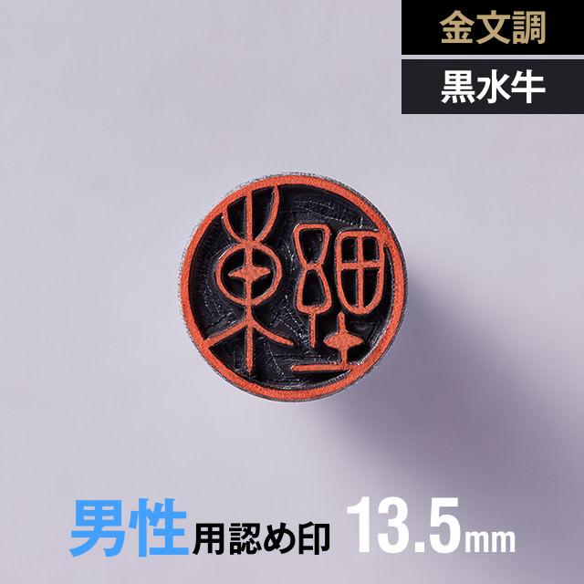 【金文調】黒水牛の認め印 13.5mm【男性用】の手書き文字・手仕上げ印鑑