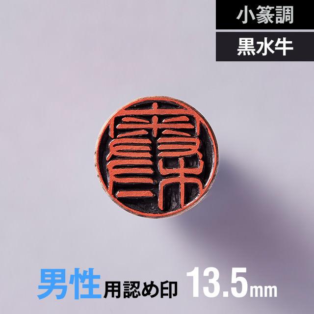 【小篆調】黒水牛の認め印 13.5mm【男性用】の手書き文字・手仕上げ印鑑