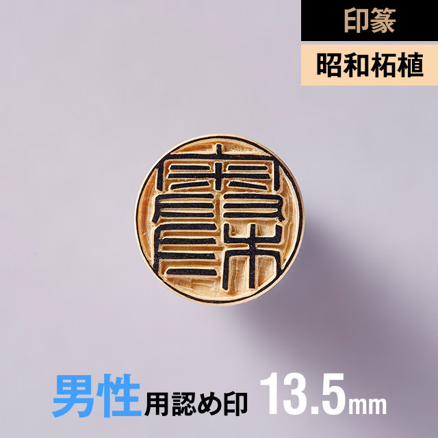 【印篆】昭和柘植の認め印 13.5mm【男性用】の手書き文字・手仕上げ印鑑