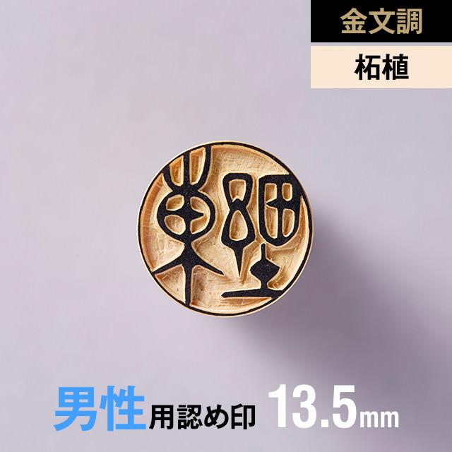 【金文調】柘植の認め印 13.5mm【男性用】の手書き文字・手仕上げ印鑑