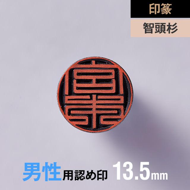 【印篆】智頭杉の認め印 13.5mm【男性用】の手書き文字・手仕上げ印鑑