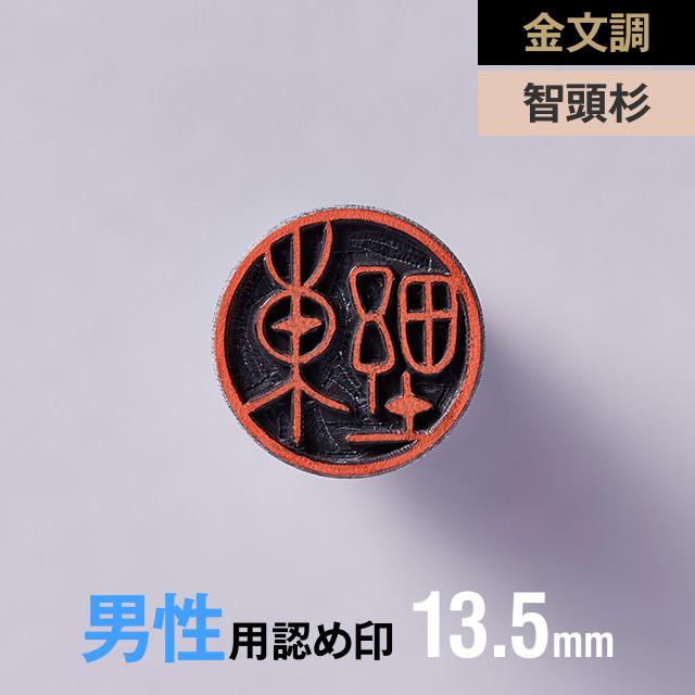 【金文調】智頭杉の認め印 13.5mm【男性用】の手書き文字・手仕上げ印鑑