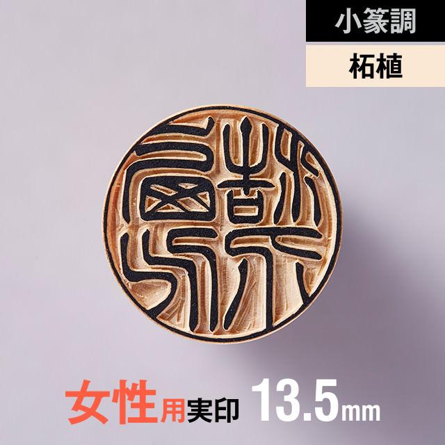 【小篆調】柘植の実印13.5mm/女性の手書き文字・手仕上げ印鑑