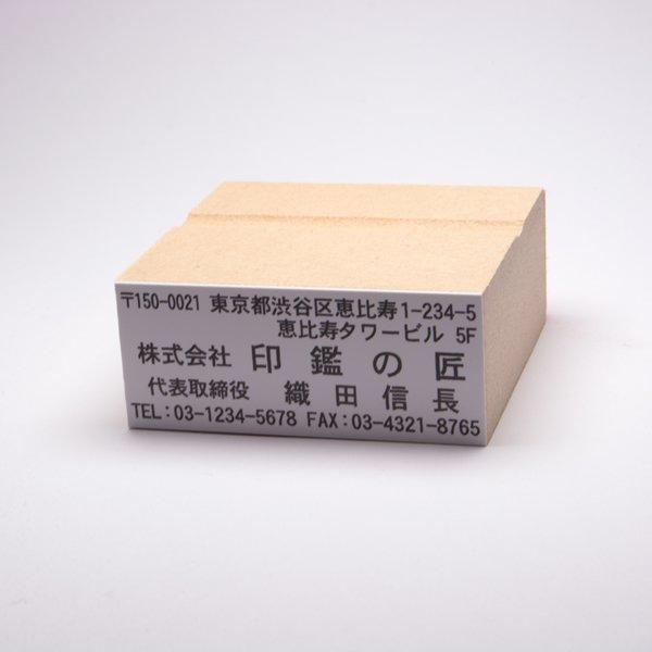 ゴム印 住所印 社判 横判 小切手印 MDFのべ台木 赤ゴム 54×25mm 数量限定 1~5行 在庫限り