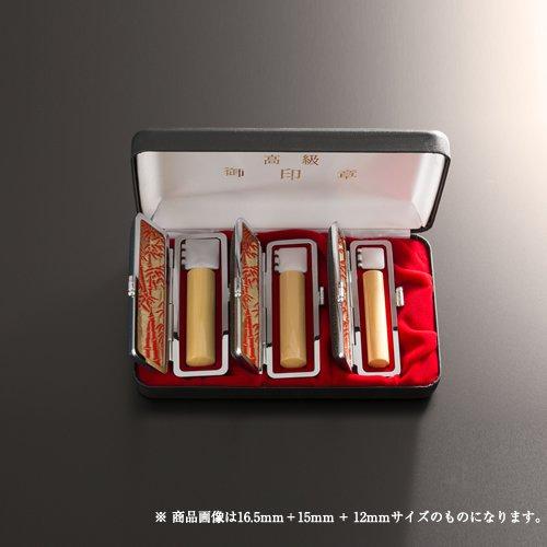 個人印鑑薩摩本柘3本ラグゼセット(もみ革ケース) アタリ有無選択可 | 実印(18mm)、銀行印(18mm)、認印(13.5mm)、もみ革ケース16.5~18mm/13.5~15mm用(6色)、エクセレントセットケース3本収納用(3色)