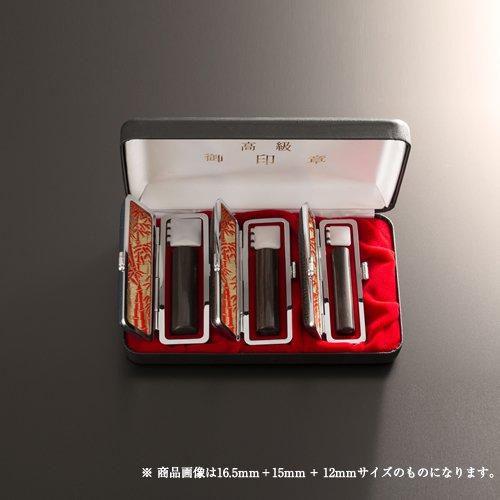 個人印鑑黒檀3本ラグゼセット(もみ革ケース) アタリ有無選択可 | 実印(18mm)、銀行印(18mm)、認印(13.5mm)、もみ革ケース16.5~18mm/13.5~15mm用(6色)、エクセレントセットケース3本収納用(3色)