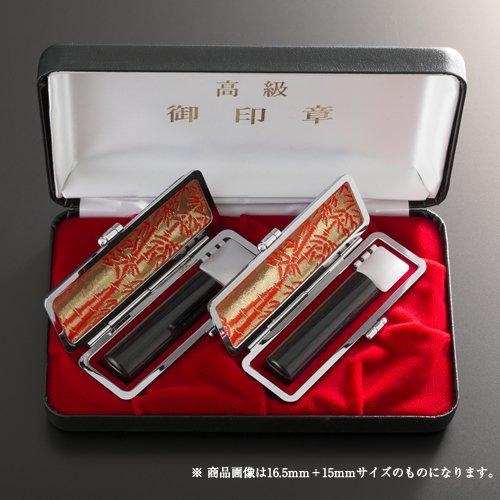 個人印鑑黒彩樺2本スタンダードセット(もみ革ケース) アタリ有無選択可 | 実印(16.5mm)、銀行印(15mm)、もみ革ケース16.5~18mm用/13.5~15mm用(6色)、エクセレントセットケース2本収納用(3色)