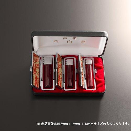 個人印鑑アグニ3本スリムセット(もみ革ケース) アタリ有無選択可 | 実印(13.5mm)、銀行印(13.5mm)、認印(10.5mm)、もみ革ケース13.5~15mm/10.5~12mm用(6色)、エクセレントセットケース3本収納用(3色)