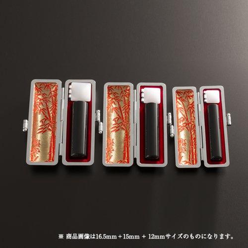 個人印鑑黒水牛芯持3本スリムセット(もみ革ケース) アタリ有無選択可   実印(13.5mm)、銀行印(13.5mm)、認印(10.5mm)、もみ革ケース13.5~15mm/10.5~12mm用(6色)