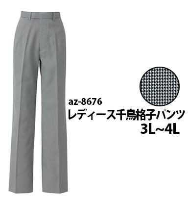 オリジナル AZ-8676 3L~4Lサイズ 千鳥格子 アウトレット レディース千鳥格子パンツ ノータック 101 3L~4L AA 発行 領収書 02P03Dec16 可能 カード分割