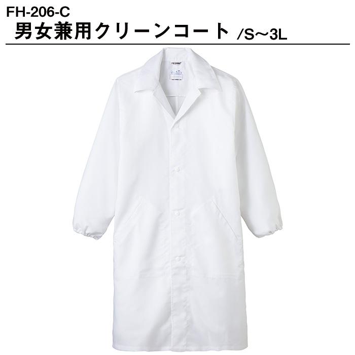 衛生衣 男女兼用クリーンコート fh-206-c 白 FOOD FACTRY(フードファクトリーユニフォーム) SUNPEX IST(サンペックスイスト) 工場 食品
