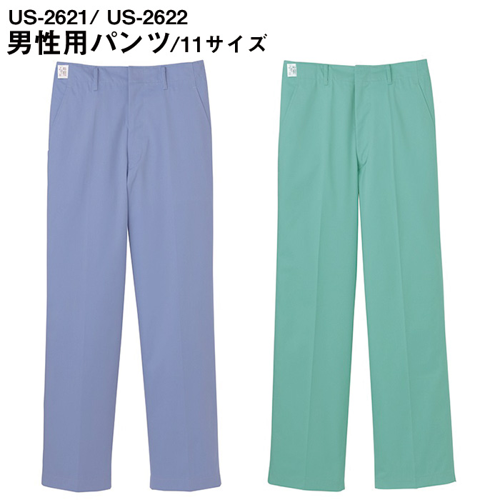 衛生衣 男性用パンツ US-2621 US-2622 グリーン サックス ユニベルV3 FoodFactory(フードファクトリー)