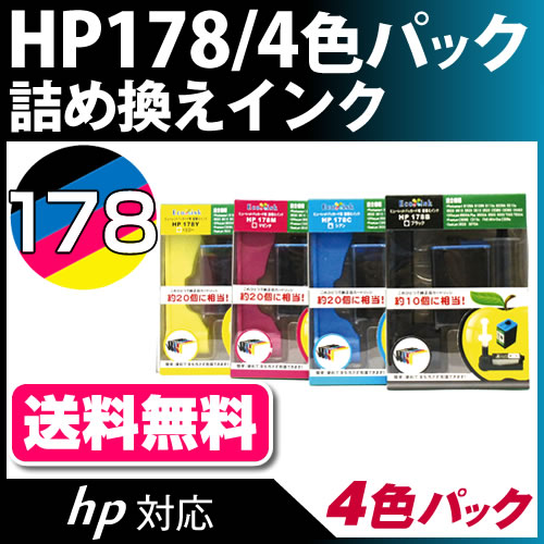 HP178 4 colour Pack 5 color packs [Hewlett-Packard might] (eco might / ink / 178 / refill ink / printer) compatible refill refill ink /fs3gm