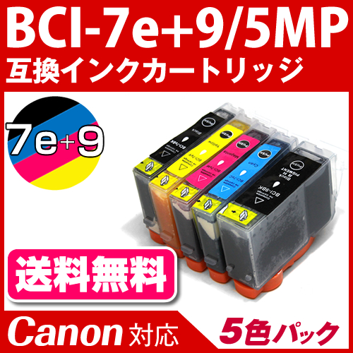 BCI-7e+9 / 5 MP [Canon /Canon] with compatible compatible ink cartridges 5 color set IC chip-battery OK (eco / cartridge / printer / compatibility / Rakuten mail / order) /fs3gm