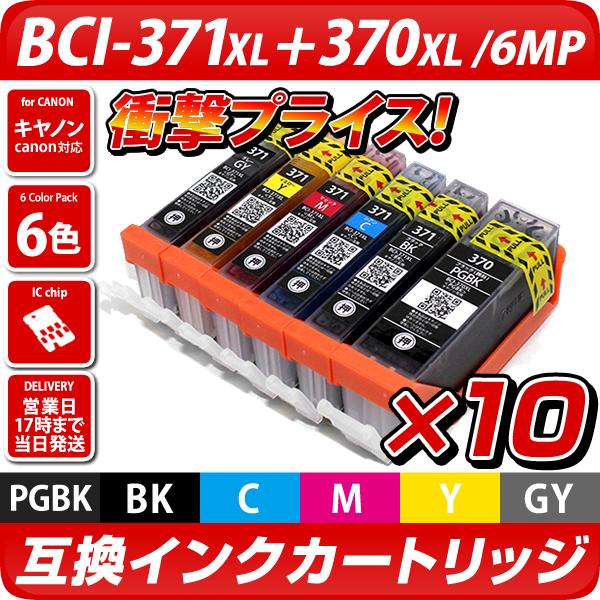 BCI-371XL+370XL/6MP×10セット【大容量】[キャノン/Canon]互換インクカートリッジ6色パック×10セット キヤノン マルチパック BCI-371+370/6MP 6色セット×10