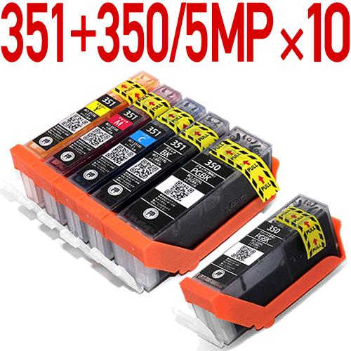 BCI-351XL+350XL/5MP×10セット【大容量】[キャノン/Canon]互換インクカートリッジ5色パック×10セット キヤノン マルチパック BCI-351+350/5MP 5色セット×10