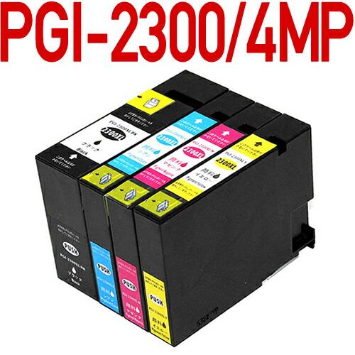対応機種 MAXIFY MB5430 MB5330 アウトレット MB5130 MB5030 iB4130 iB4030 顔料インク PGI-2300XL 4MP PGI-2300 送料無料 激安 お買い得 キ゛フト PGI2300 キャノン Canon対応 キヤノン 互換インクカートリッジ 4色セット 4色パック プリンター用 大容量XL