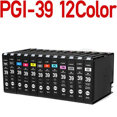 PGI-39〔キヤノン/Canon〕対応 互換インクカートリッジ 12色パックキャノン プリンター用