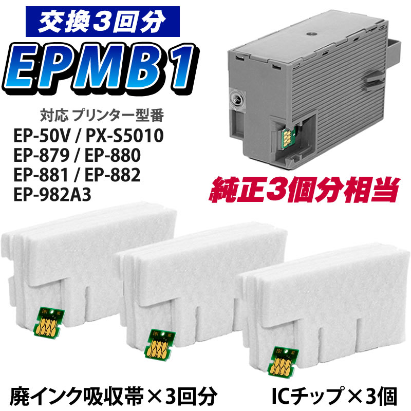I reuse the pure maintenance box for the IC tip *3 [Epson printer  correspondence] EPSON printer for *3 time of EPMB1 exchange pack pure  maintenance