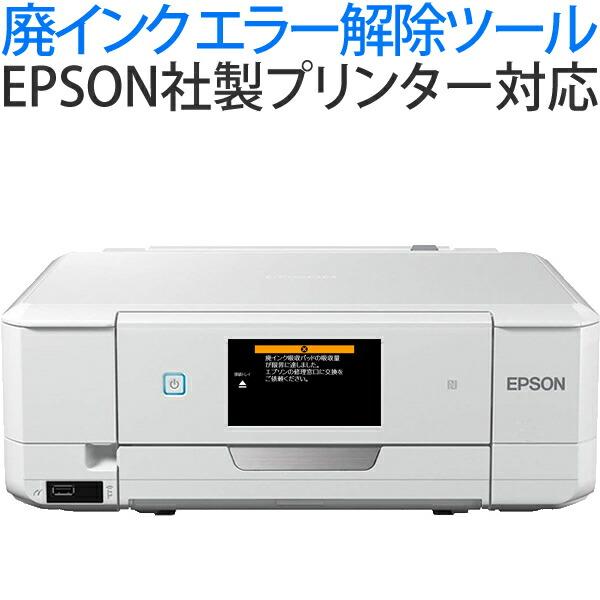 Printer ink, Qu absorption pads limits error unlock tool [EPSON / Epson,  branded printer support