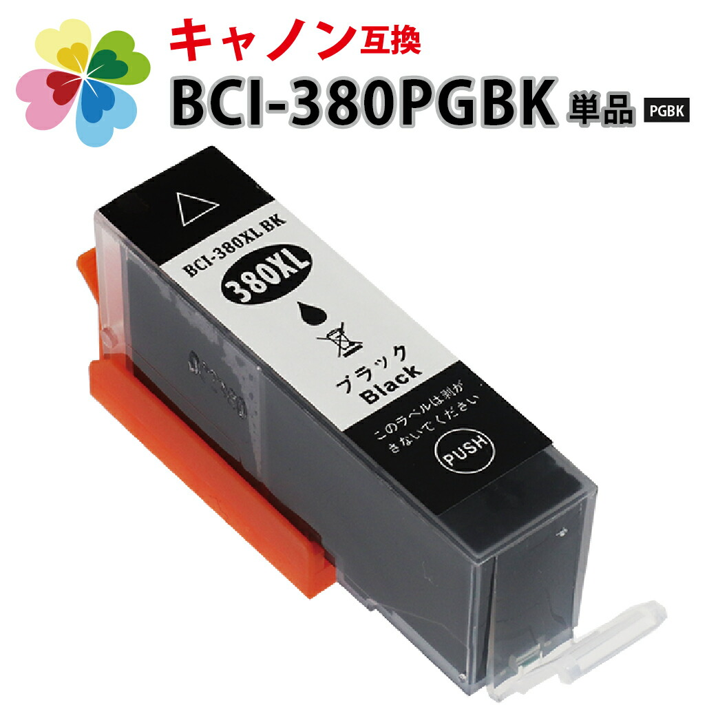 BCI-380XLPGBK BCI-381XLBK BCI-381XLC BCI-381XLM BCI-381XLY BCI-381XLGY 国内正規総代理店アイテム BCI-380PGBK ブラック 顔料 ×1個 大容量 キャノン デポー Canon 互換インクカートリッジ 顔料ブラック BCI-380 PIXUS TS6330 TS6230 BCI380 TS7330 TS7430 TS8330 TR9530 TR7530 TS8430 TR8530 TS6130 TR8 TS8230 TS8130