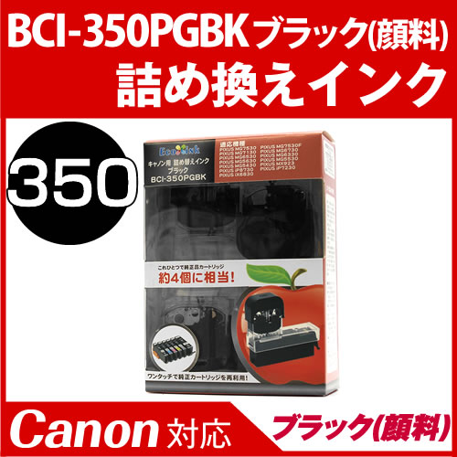 BCI-350PGBK [Canon /Canon] compatible refilling ink black (pigment) (ink and printer ink and refill ink / printer / printer / refill refill ink / Rakuten / store) /fs3gm